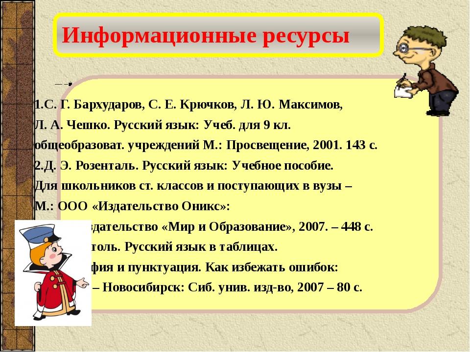 1.С. Г. Бархударов, С. Е. Крючков, Л. Ю. Максимов, Л. А. Чешко. Русский язык:...