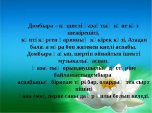 Домбыра – көшпелі қазақтың көне көз шежірешісі, көпті көрген қарияның көкіре