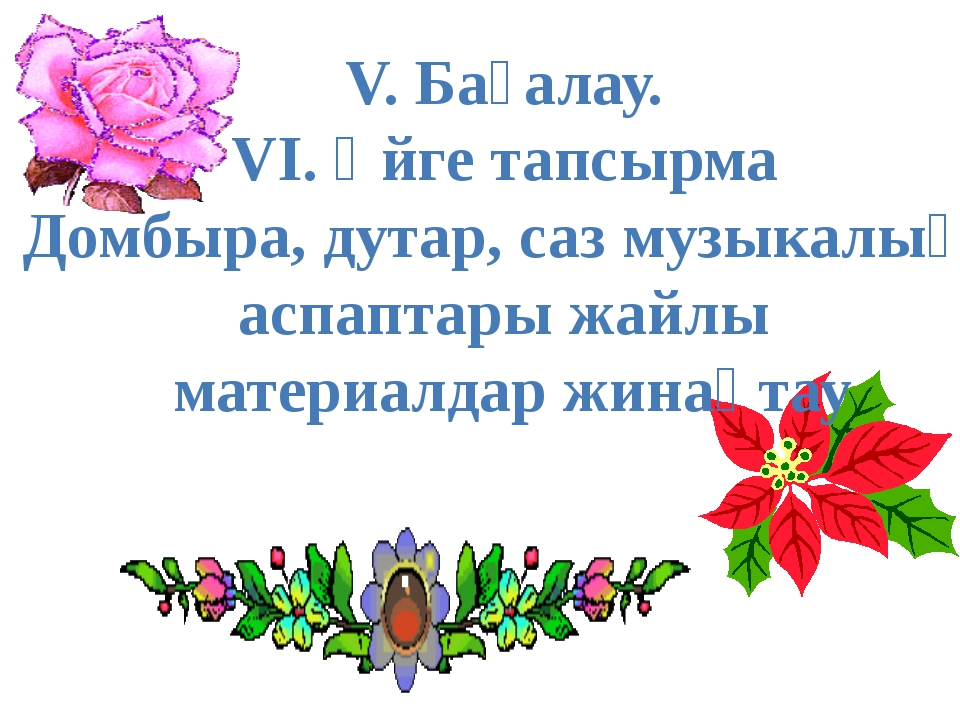 V. Бағалау. VI. Үйге тапсырма Домбыра, дутар, саз музыкалық аспаптары жайлы м...