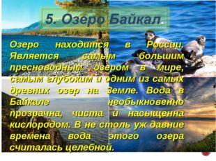 Озеро находится в России. Является самым большим пресноводным озером в мире,