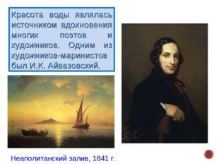 Красота воды являлась источником вдохновения многих поэтов и художников. Одни