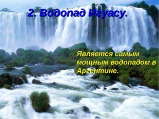 Является самым мощным водопадом в Аргентине. 2. Водопад Игуасу.