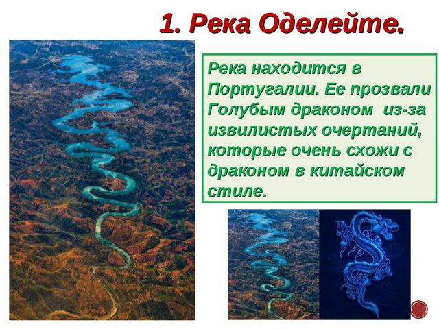 1. Река Оделейте. Река находится в Португалии. Ее прозвали Голубым драконом и...