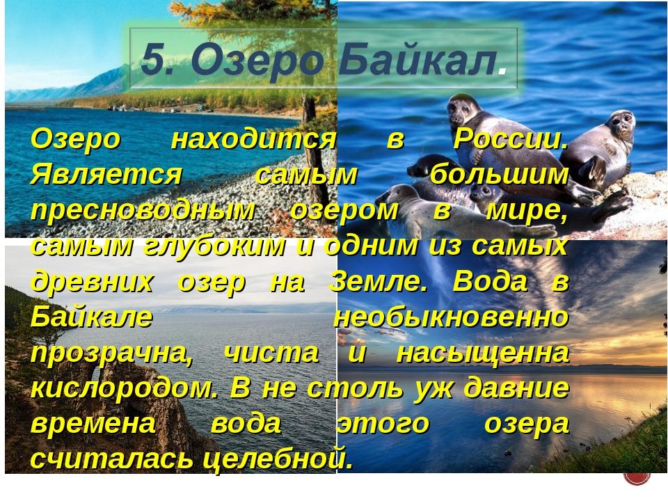 Озеро находится в России. Является самым большим пресноводным озером в мире,...