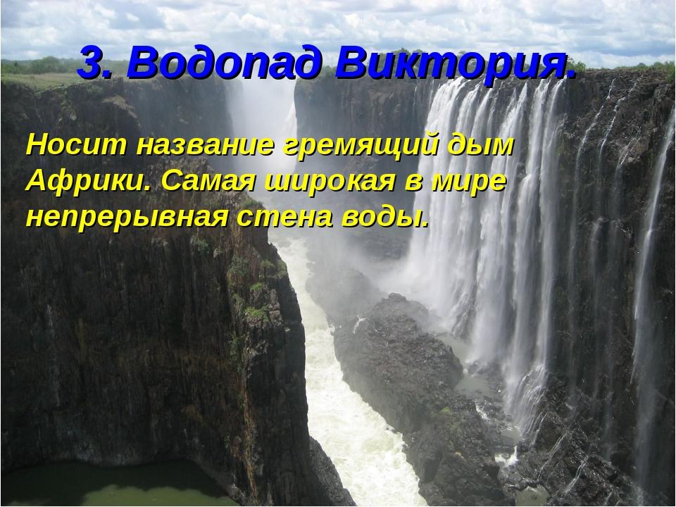 3. Водопад Виктория. Носит название гремящий дым Африки. Самая широкая в мире...