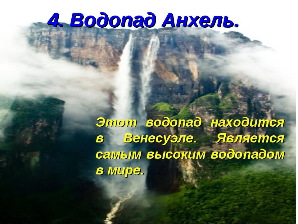 4. Водопад Анхель. Этот водопад находится в Венесуэле. Является самым высоким...
