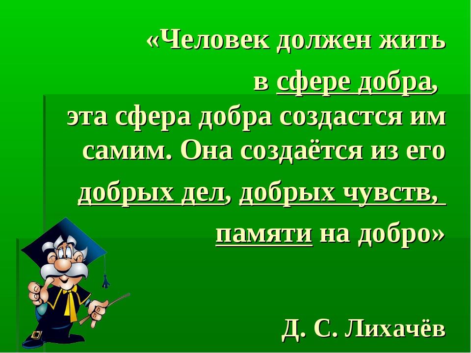 «Человек должен жить в сфере добра, эта сфера добра создастся им самим. Она...