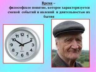 Время – философское понятие, которое характеризуется сменой событий и явлений