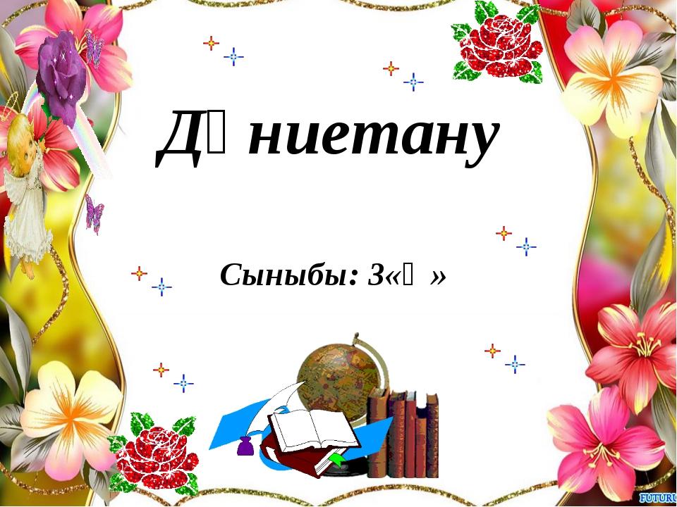 Дүниетану Сыныбы: 3«Ә»