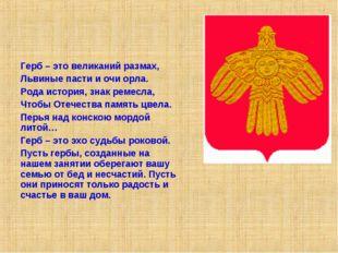Герб – это великаний размах, Львиные пасти и очи орла. Рода история, знак рем