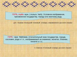 Д.Н. Ушаков «Большой толковый словарь современного русского языка» ГЕРБ, гер