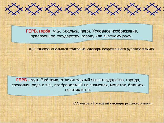 Д.Н. Ушаков «Большой толковый словарь современного русского языка» ГЕРБ, гер...