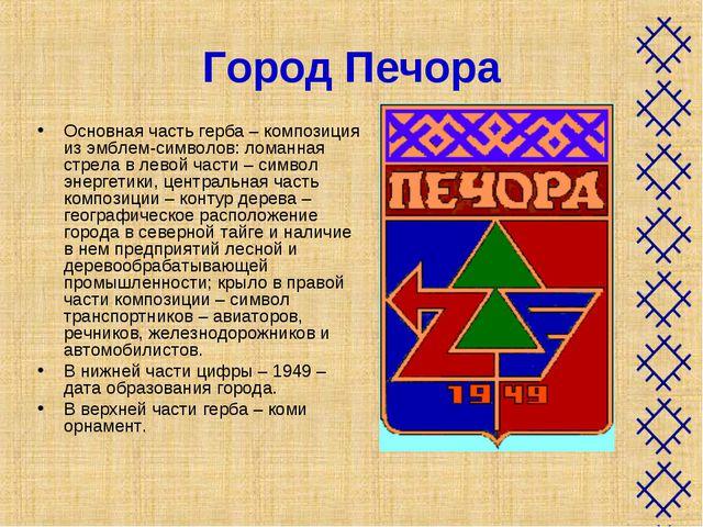 Город Печора Основная часть герба – композиция из эмблем-символов: ломанная с...