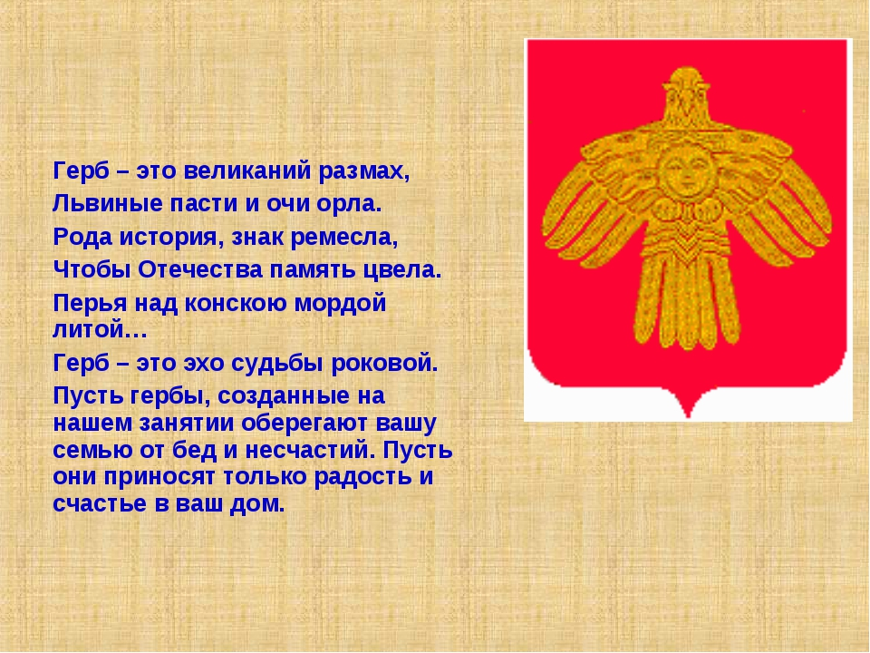 Герб – это великаний размах, Львиные пасти и очи орла. Рода история, знак рем...