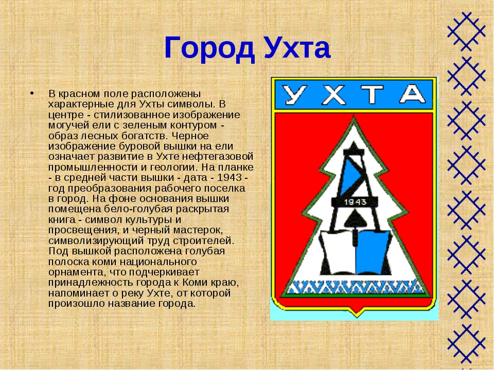 Город Ухта В красном поле расположены характерные для Ухты символы. В центре...
