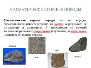 МАГМАТИЧЕСКИЕ ГОРНЫЕ ПОРОДЫ Магматические горные породы — это породы, образов