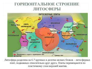 ГОРИЗОНТАЛЬНОЕ СТРОЕНИЕ ЛИТОСФЕРЫ Литосфера разделена на 6-7 крупных и десятк