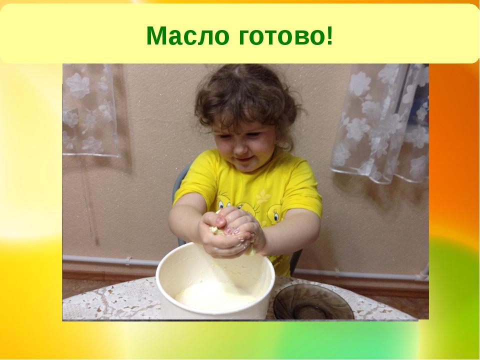 Масло готово!