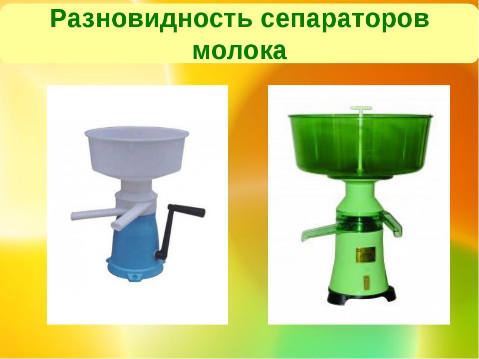 Разновидность сепараторов молока