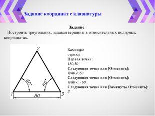 Задание координат с клавиатуры Задание Построить треугольник, задавая верш