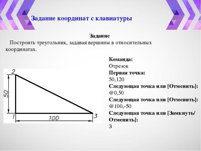 Задание координат с клавиатуры Задание Построить треугольник, задавая верш...