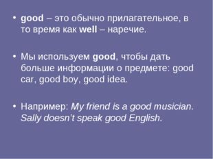 good – это обычно прилагательное, в то время как well – наречие. Мы используе
