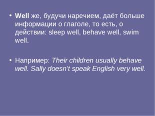 Well же, будучи наречием, даёт больше информации о глаголе, то есть, о действ