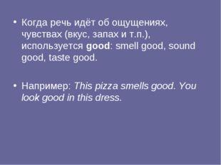 Когда речь идёт об ощущениях, чувствах (вкус, запах и т.п.), используется goo