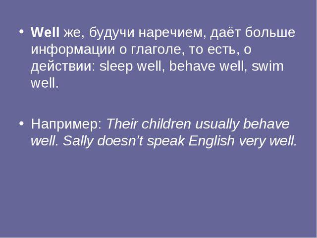 Well же, будучи наречием, даёт больше информации о глаголе, то есть, о действ...