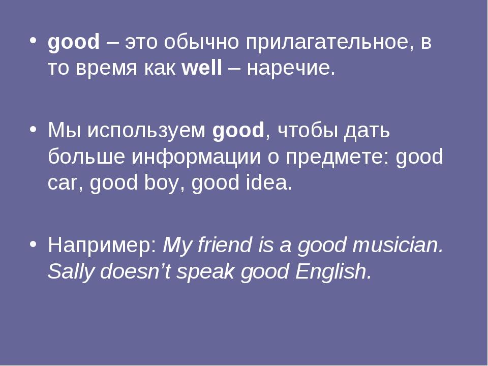 good – это обычно прилагательное, в то время как well – наречие. Мы используе...