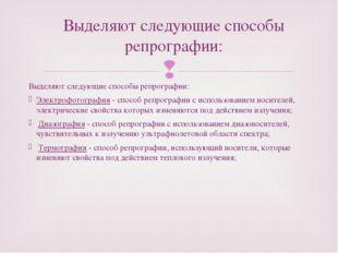 Выделяют следующие способы репрографии: Электрофотография - способ репрографи