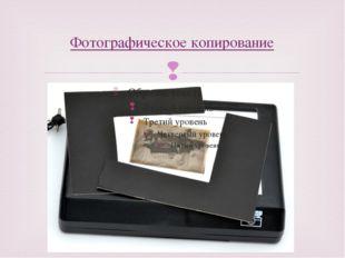 Фотографическое копирование 