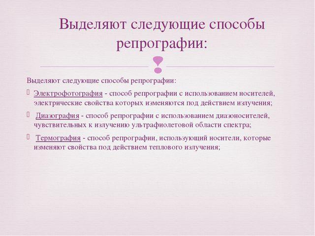 Выделяют следующие способы репрографии: Электрофотография - способ репрографи...