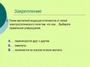 Закрепление 4. Линии магнитной индукции отличаются от линий электростатическо