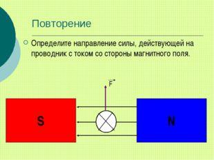 Повторение Определите направление силы, действующей на проводник с током со с