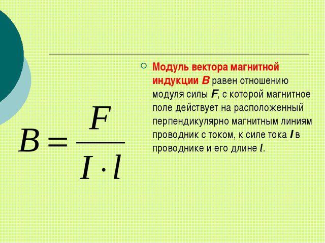Модуль вектора магнитной индукции В равен отношению модуля силы F, с которой...