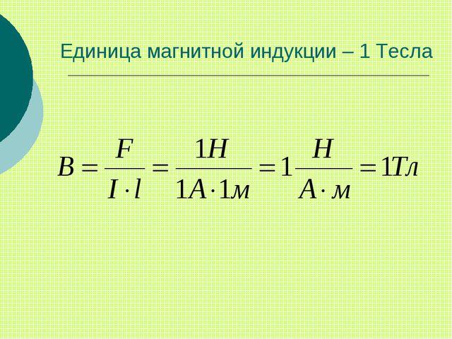 Единица магнитной индукции – 1 Тесла