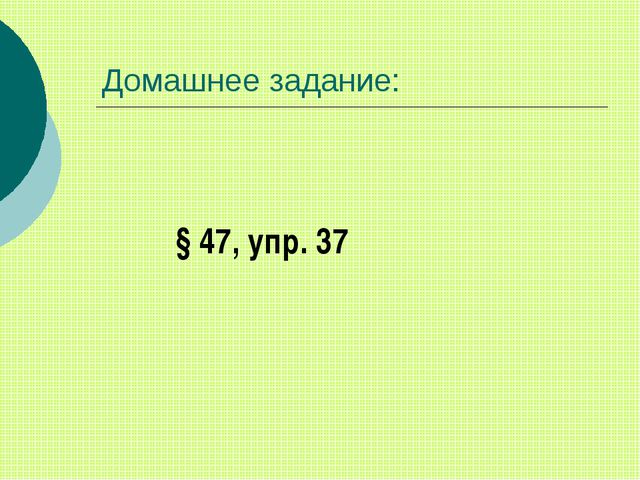 Домашнее задание: § 47, упр. 37