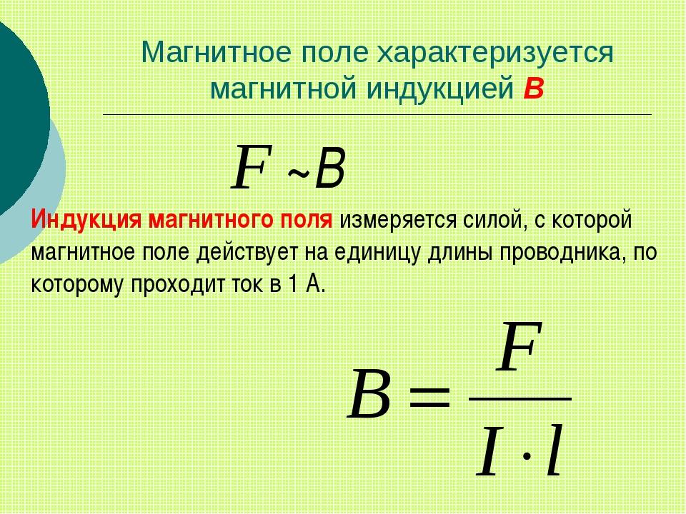 Магнитное поле характеризуется магнитной индукцией В ~В Индукция магнитного п...