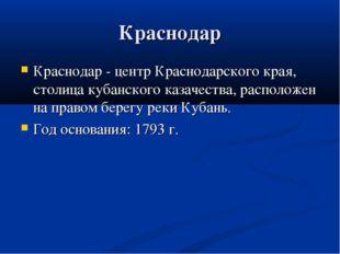 Краснодар Краснодар - центр Краснодарского края, столица кубанского казачеств