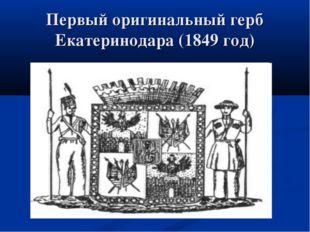 Первый оригинальный герб Екатеринодара (1849 год)