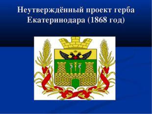 Неутверждённый проект герба Екатеринодара (1868 год)