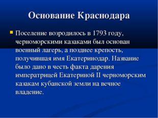 Основание Краснодара Поселение возродилось в 1793 году, черноморскими казакам