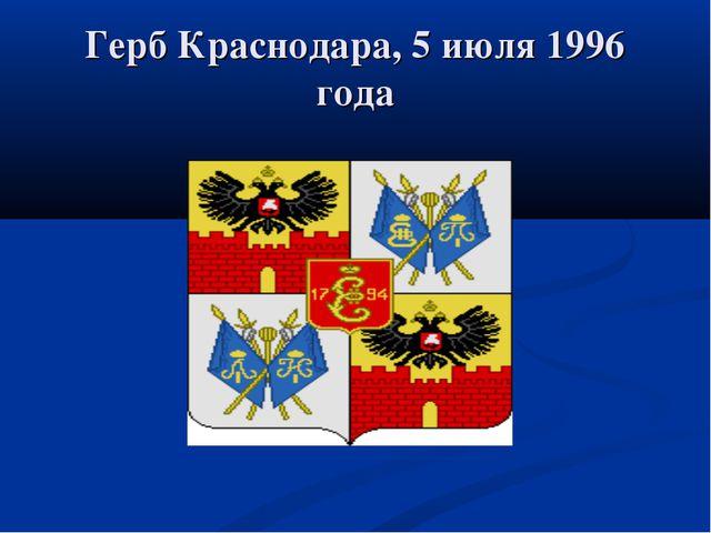 Герб Краснодара, 5 июля 1996 года