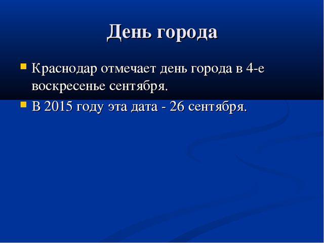 День города Краснодар отмечает день города в 4-е воскресенье сентября. В 2015...