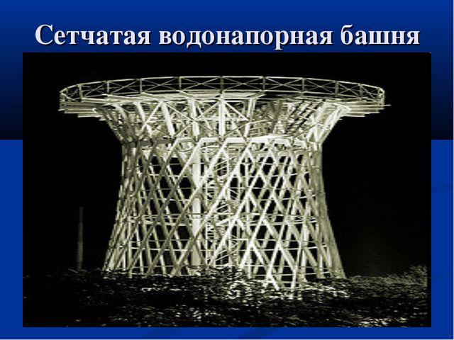 Сетчатая водонапорная башня