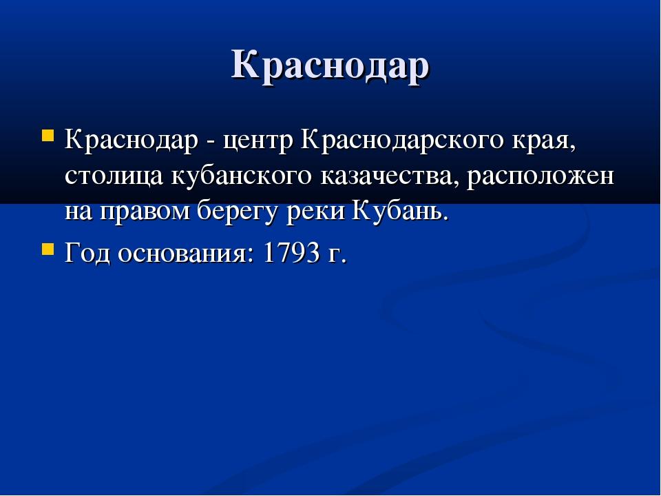 Краснодар Краснодар - центр Краснодарского края, столица кубанского казачеств...
