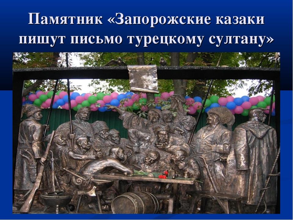 Памятник «Запорожские казаки пишут письмо турецкому султану»
