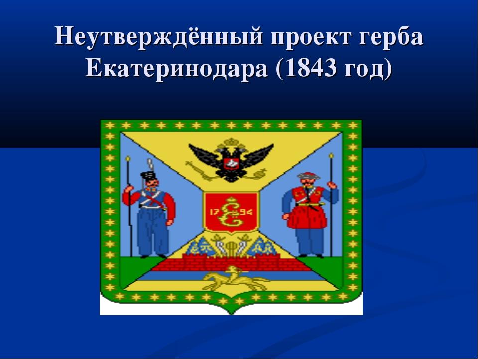Неутверждённый проект герба Екатеринодара (1843 год)