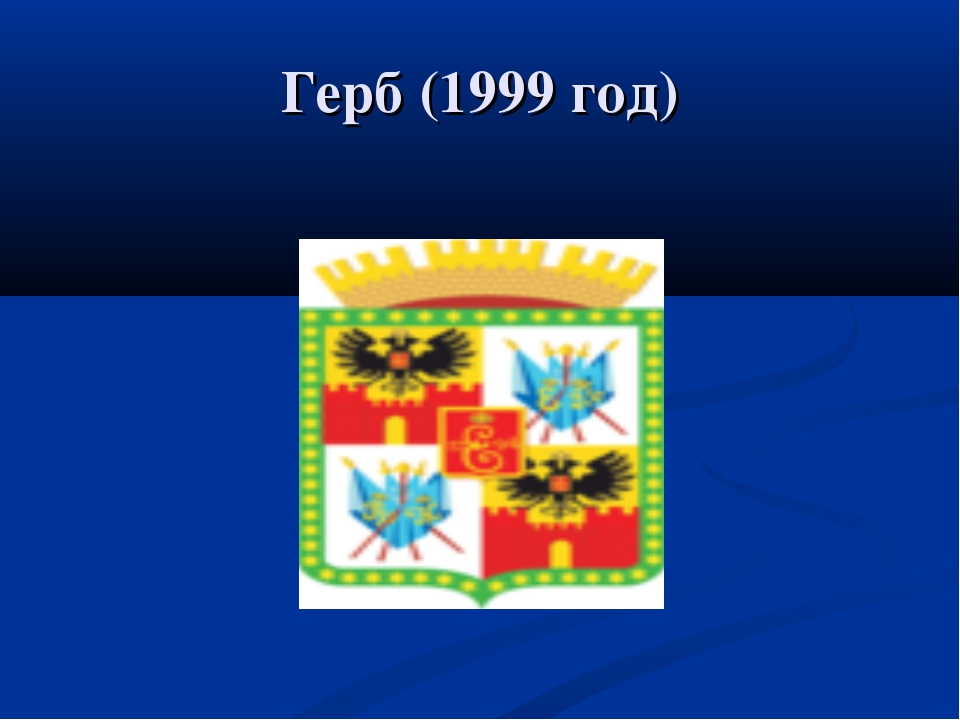 Герб (1999 год)